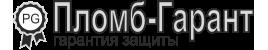 Пломб-Гарант