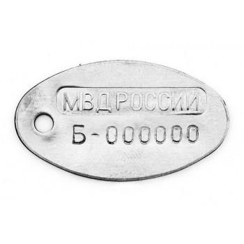 Жетон МВД России